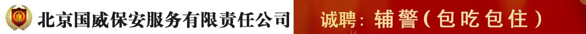 北京国威保安服务有限责任公司新疆第一分公司