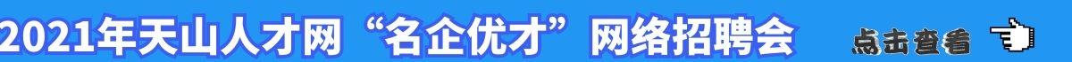 """""""名气优岗""""线上招聘会"""