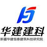 新疆华建恒泰建筑科技研究院有限公司