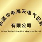 新疆华电海天电气设备有限公司