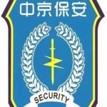 北京中京安保有限公司