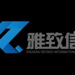 新疆雅致信息技术有限公司