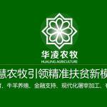 新疆华凌农牧科技开发有限公司