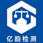 新疆亿韵建筑材料检测有限公司