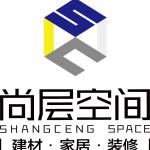 新疆尚层空间建材家居装修共享服务平台